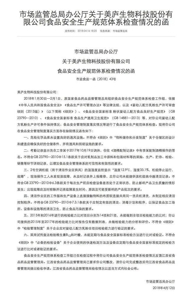 江山市场监管总局通报 4专门家婴幼儿乳粉企业生存缺陷