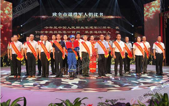 张家口市举办第一届最美退役军人颁奖晚会