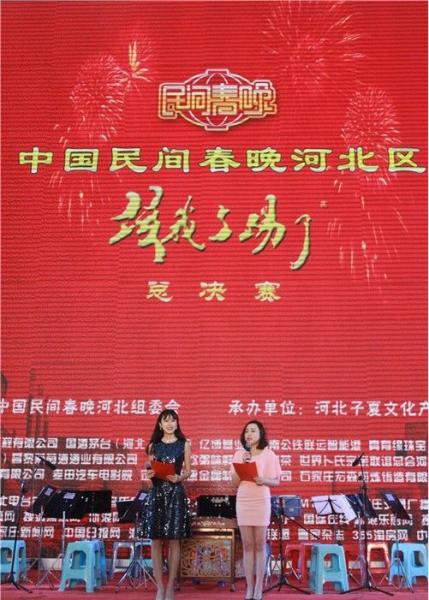 河北民间春晚优秀节目选拔赛圆满落幕