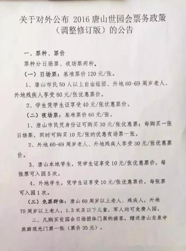 唐山世园会票务政策调整