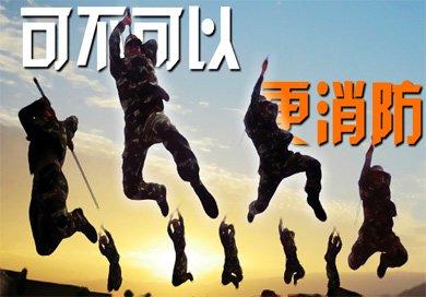 腾讯网――秦皇岛消防