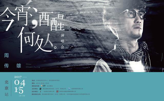 周传雄4.15北京个唱开票 将与粉丝零距离互动