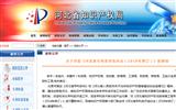 河北省明确发明及实用新型专利项目评审标准