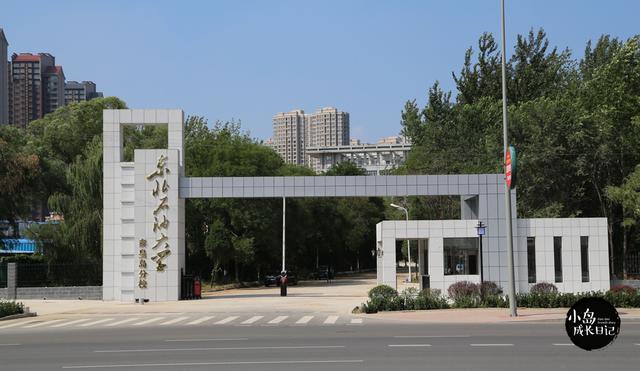 东北石油大学秦皇岛分校