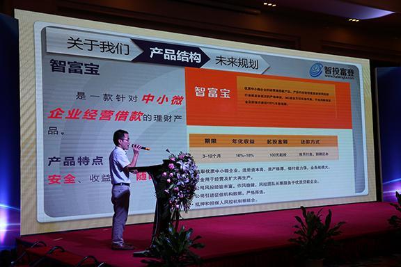 智投富登互联网金融平台上线新闻发布会举行
