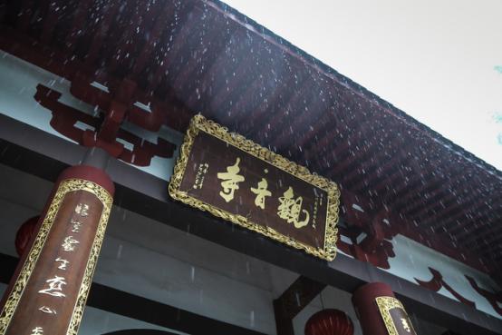 秋游叱石山观音寺:品味幸福美景的禅意