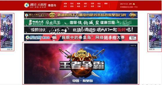 联通腾讯王卡杯电竞精英挑战赛秦皇岛分赛最新消息