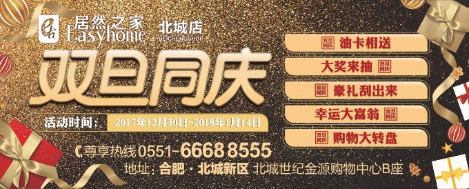 居然之家北城店12.30-1.14双旦同庆盛大启幕