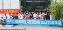 第8期:5月19日QQ看房团经开线