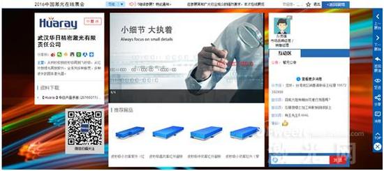 2016中国激光在线展圆满落幕