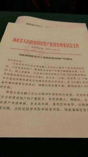 9.7丨湖北国资委喊停地产投资 合肥长江中路10月份完全放行