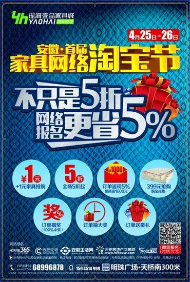 4月25日买家具就去黑马家具瑶海壹品家具城江西明珠有限公司广场图片