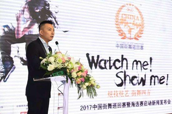中国舞蹈家协会街舞委员会常务副主任兼秘书长夏锐致辞