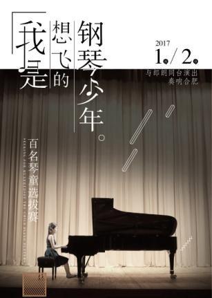 想飞的钢琴少年图片