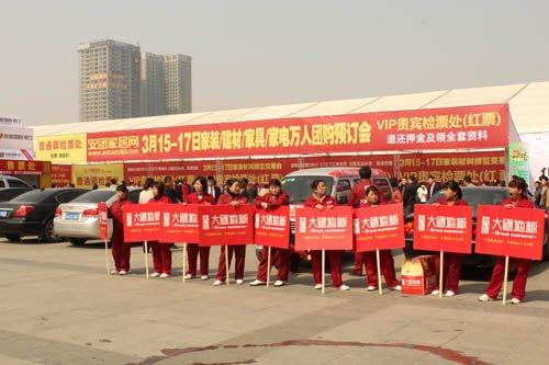 2013家装市场回温快:3.15博览会拉开好势头