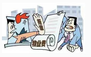 物业纠纷超七成涉物业费 业主拒交为何难胜诉?