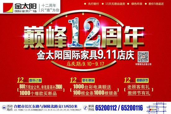 金太阳广场国际家具12周年庆一家钜惠即将来开巅峰如何家具店图片