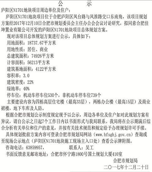上坤海棠四季规划曝光,北中环新增4栋高层住宅!