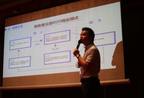 尚惠生活CP-LIFE 2016年第三场招商会圆满召开