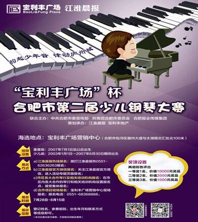 钢琴证书奖杯奖牌