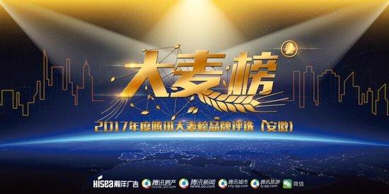 你说了算!大麦榜——2017年度腾讯房产(安徽)品牌线上评选即将启动
