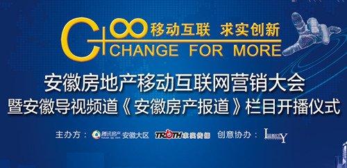 安徽房地产移动互联网营销大会即将启幕