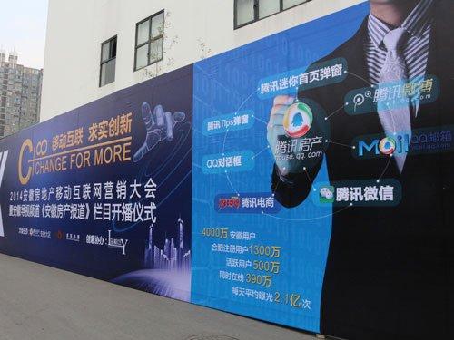 安徽房产移动互联网营销大会12月18日圆满落幕