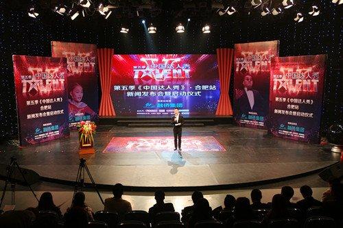 融侨总冠名第五季中国达人秀合肥站启动图片