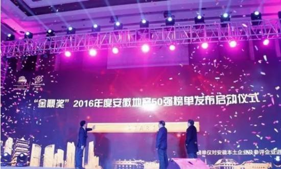 金鼎奖2016安徽上海快三50强榜单公布启动