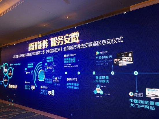 孙宜庆:希望腾讯房产合肥站下一个五年更加优秀和专业