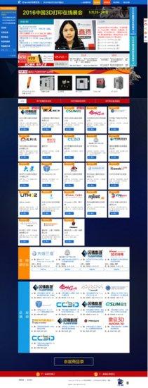 2016中国3D打印在线展圆满落幕!