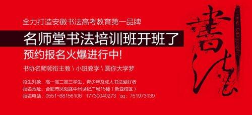高考书法培训就选中国名师堂艺考升学高中推荐网安徽捷径物理图片