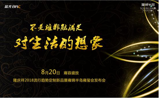 蓝光雍锦半岛&隆庆祥 奠定地产行业跨界合作新标杆