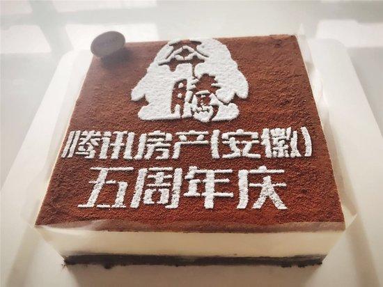 """配以腾讯房产(安徽)5周年的主题""""奔腾"""",唯品客特别定制的感恩蛋糕图片"""