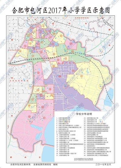 【最新】2017年合肥包河区最新学区划分出炉