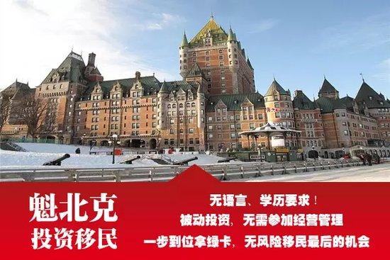 加拿大魁省投资移民各省份提名4月9日广州专场图片