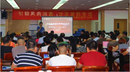 尚惠生活2016年六安市第二场招商会圆满收官