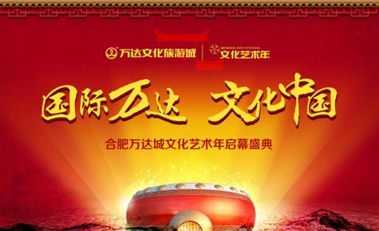 """万达集团复兴中国文化的梦想,以及在文化上的战略,与""""中国梦""""不径而"""
