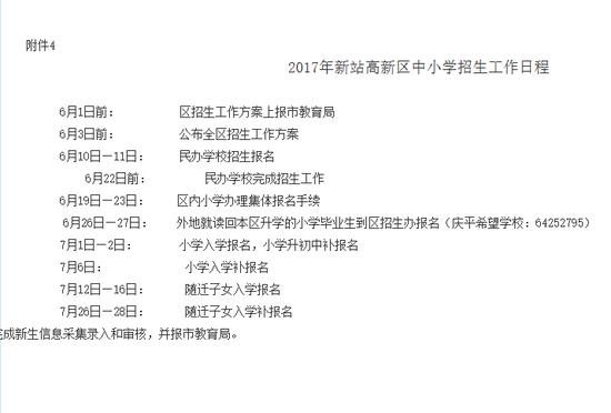 【最新】2017年合肥新站区最新学区划分出炉