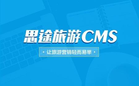 思途CMS是优秀的旅游电子商务解决方案_频道