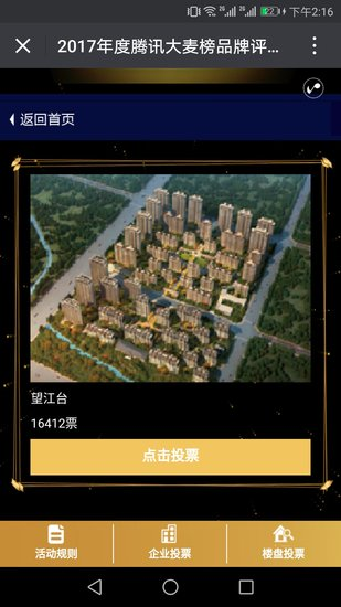 19620人次投票!十年14城,旭辉以实力和品质感动合肥!