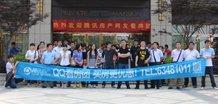 第10期:6月2日QQ看房团滨湖线