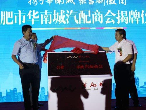 合肥华南城:汽车产业园信息发布会圆满落幕