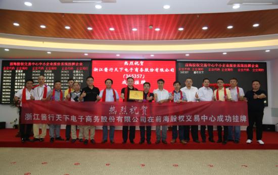 浙江酱行天下电子商务股份有限公司在前股交成功挂牌