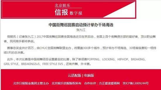《2017中国街舞巡回赛》赛事海选正式启动!