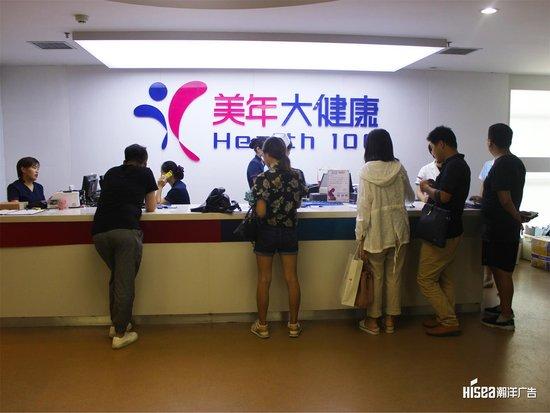 瀚洋广告公司组织全员体检 关爱员工健康