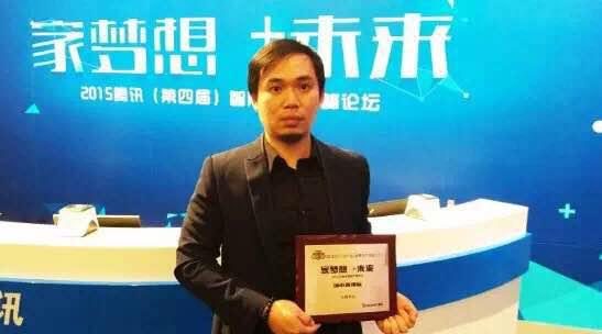 天玥中心荣获2015年度中国房地产城市新地标