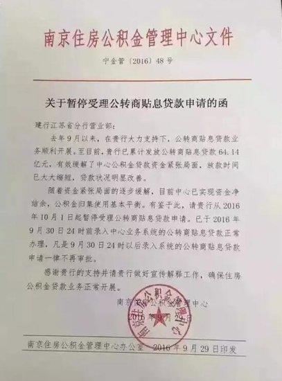 查询南京住房公积金账户的方法是什么