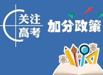 明年安徽高考加分政策出台 全国及地方加分项目共6项