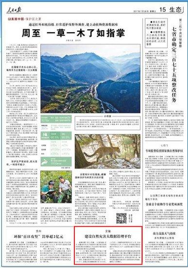 安徽建设自然灾害大数据管理平台